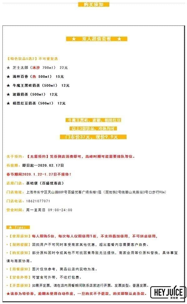 茶桔便上海百盛优客店9.9元人气饮品5选2