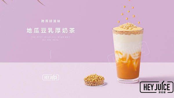 地瓜豆乳奶茶