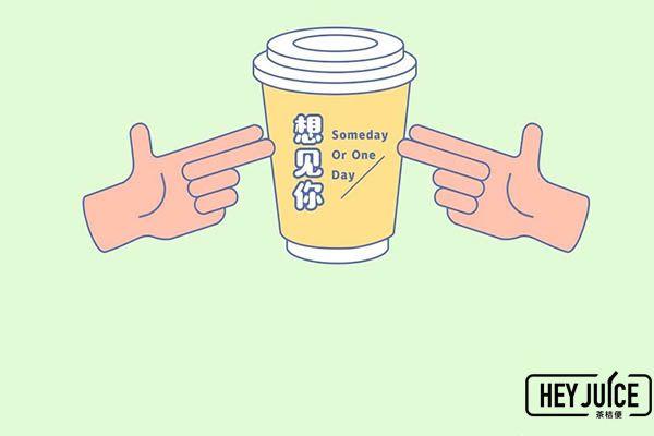 想喝茶桔便奶茶