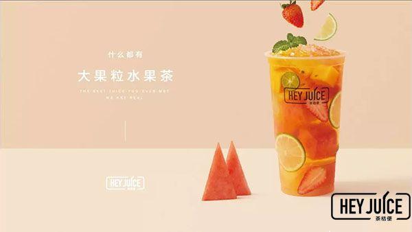 大果粒水果茶