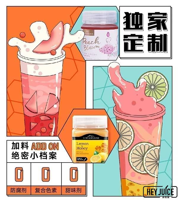 茶桔便&新溪岛蜂蜜