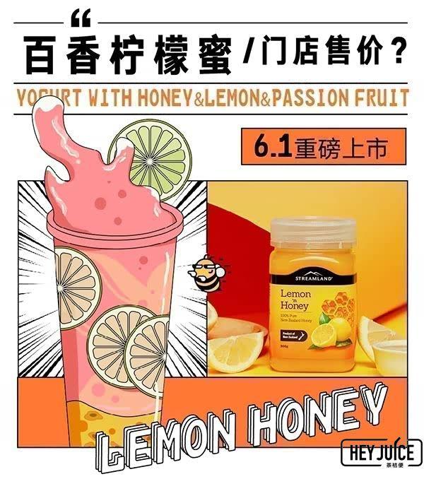 百香柠檬蜜