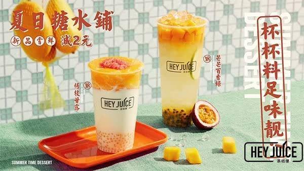茶桔便芒果饮品