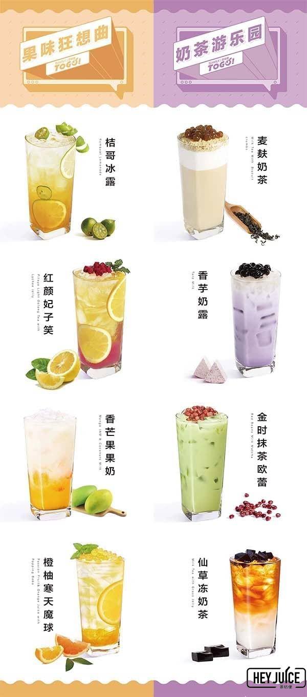 茶桔便饮品