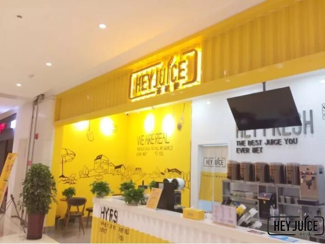 茶桔便茶饮店